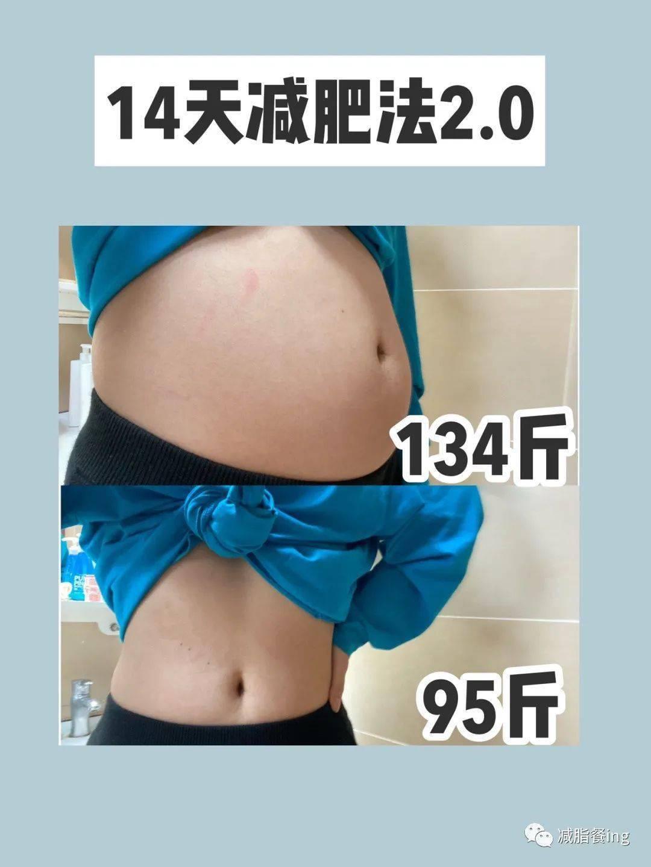 14天减肥法升级版,如何14天躺瘦10斤?