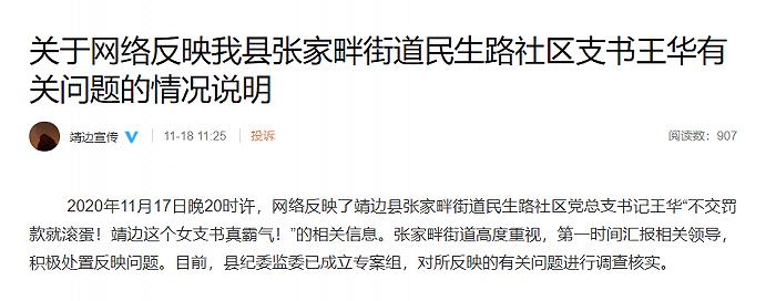"""陕西靖边成立专案组,调查""""不交罚款就滚蛋""""女支书相关问题"""