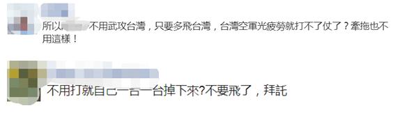 台湾失联飞行员还没找到就有人甩锅:不能排除和共机来得多有关