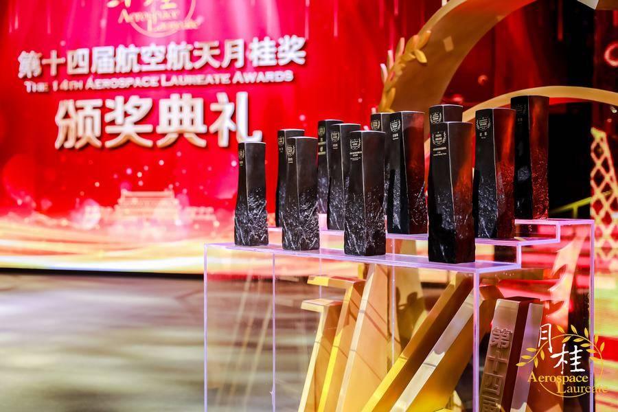 第十四届航空航天月桂奖揭晓12位获奖人和团队分获七项大奖