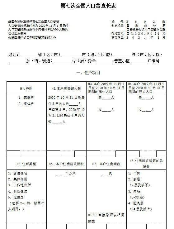 人口普查长表登记工资怎么算_第七次人口普查长表