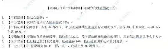 百事3注册全体涨薪30%、应届生工资3.8万?多家券商回应 (图1)