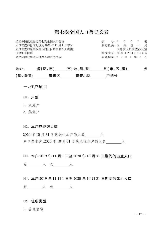 宿舍人口普查表格_人口普查表格图片