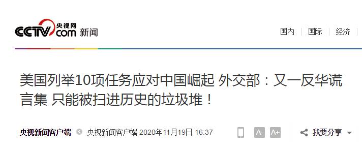 每经18点丨美列举10项任务应对中国崛起,外交部驳斥;国药集团:近百万人已使用新冠疫苗;