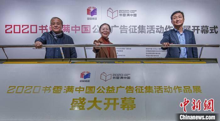 2020书香满中国公益广告征集活动作品展在京开幕
