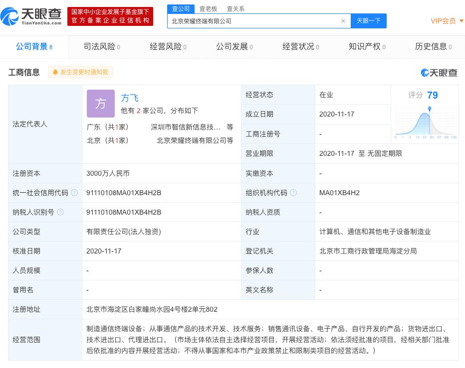 荣耀品牌关联企业在北京成立荣耀终端公司,注册资本为3000万人民币