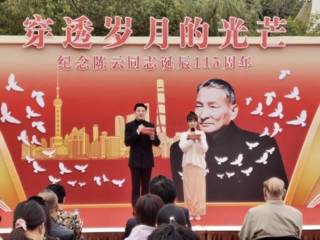 """纪念陈云同志诞辰115周年 """"馆、会、团""""联合举办文艺汇演"""
