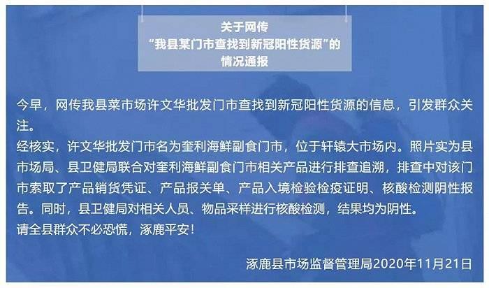 网传河北涿鹿一门市查找到新冠阳性货源?官方通报