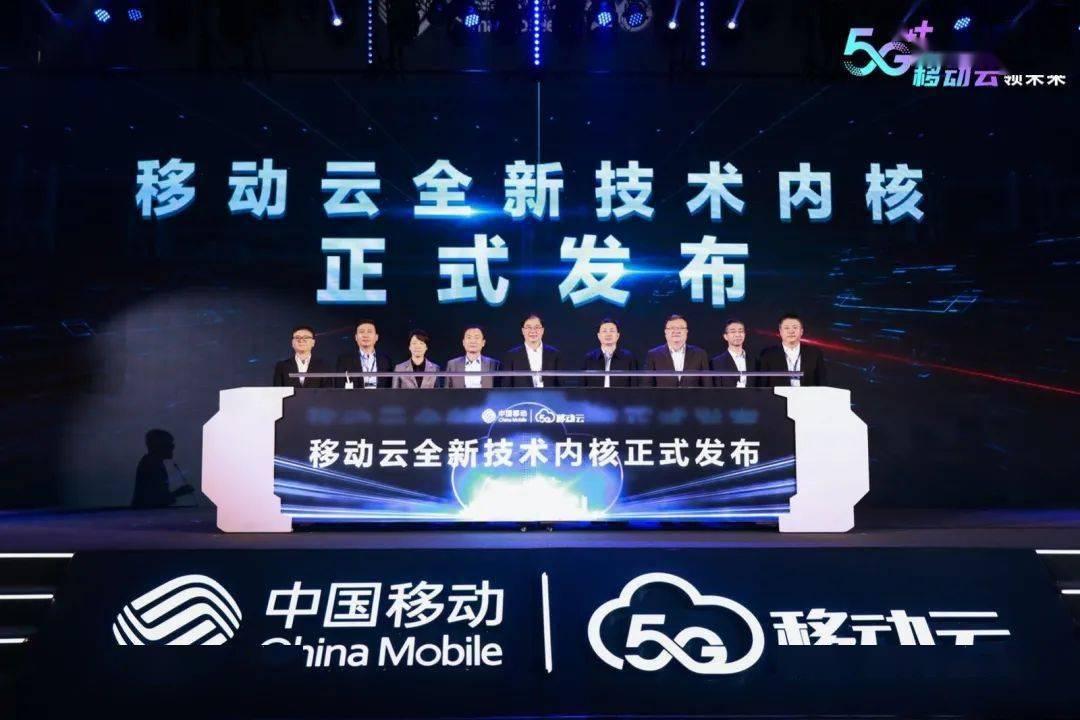 新技术 新产品 新生态-中国移动全球合作伙伴大会移动云分论坛圆满召开召开