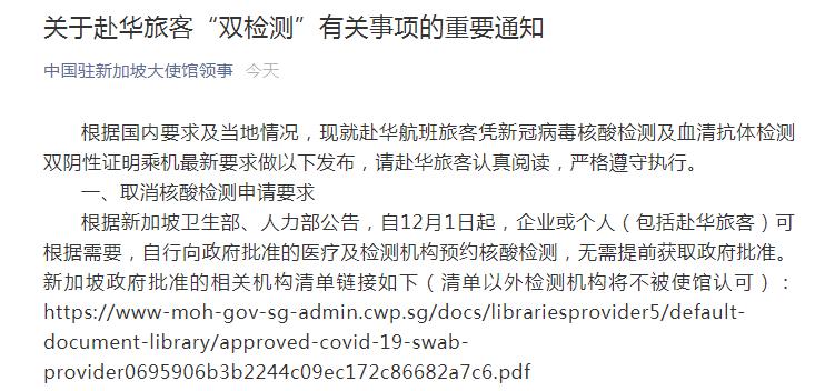 中国驻新加坡大使馆发布重要通知!