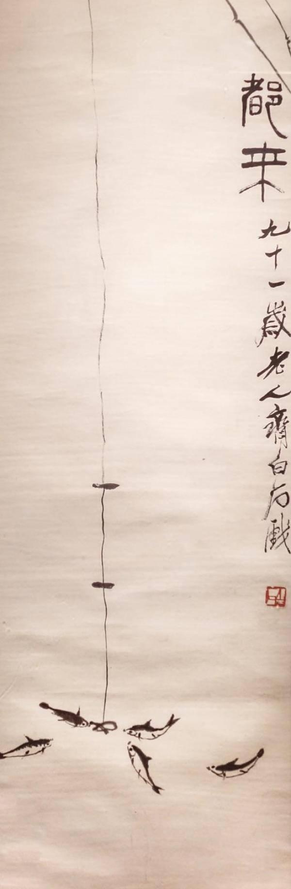 """首次""""八大山人与齐白石研讨会"""":重看艺术传承的似与不似"""