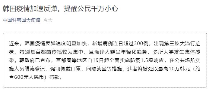千万小心!韩国疫情加速反弹,中国驻韩使馆发布重要提醒