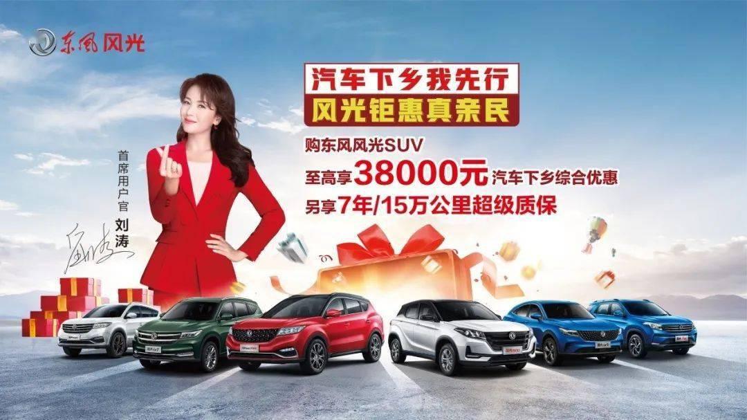 成为新一轮汽车下乡的先锋|东风风光推出SUV综合优惠高达3.8万元