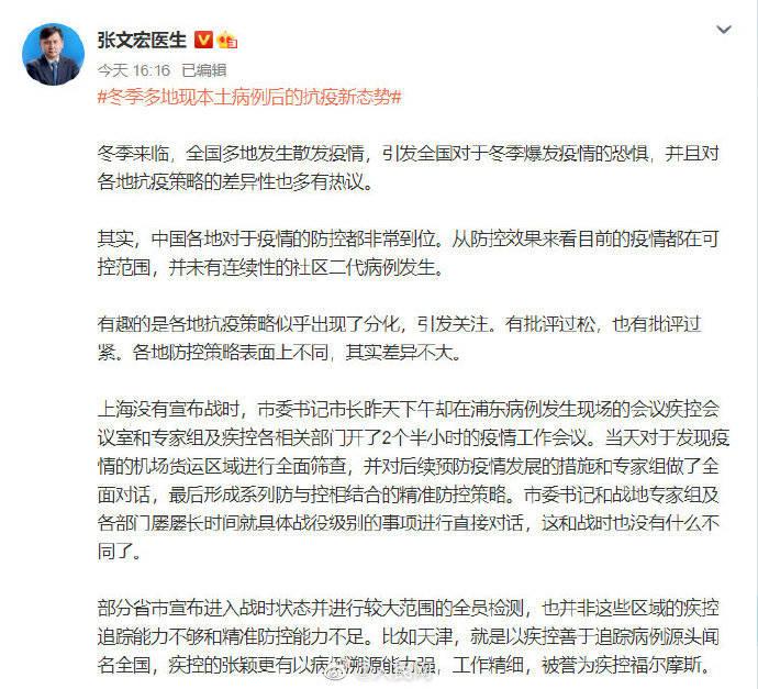 张文宏谈多地散发疫情 目前看未有连续性社区二代病例发生