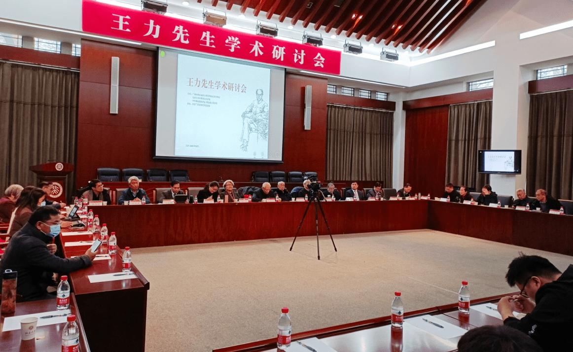 北大召开学术研讨会纪念语言学宗师王力