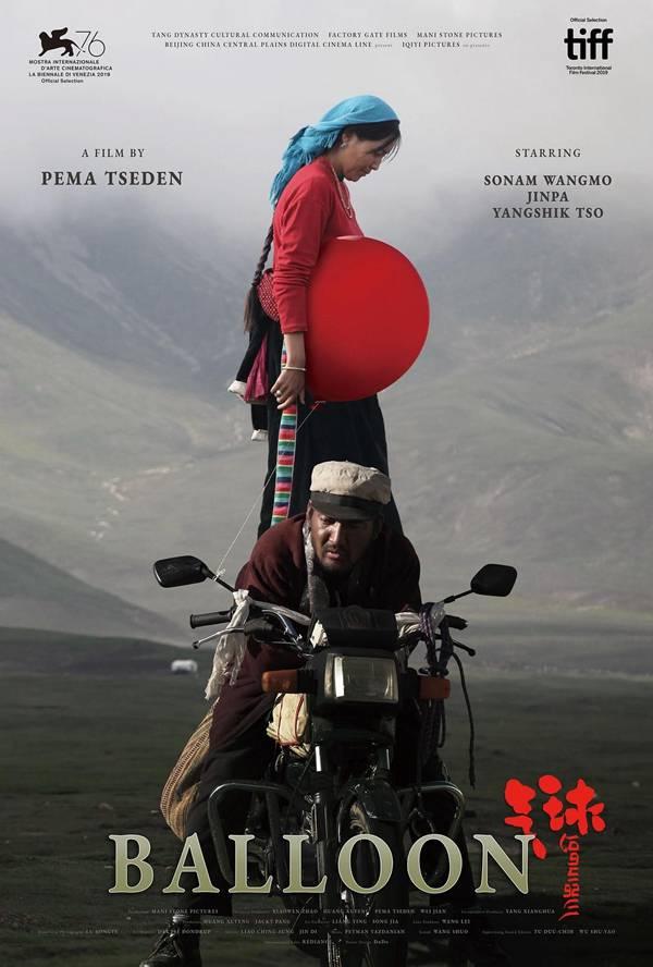 万玛才旦谨慎地使用了气球作为意象在电影中的分量