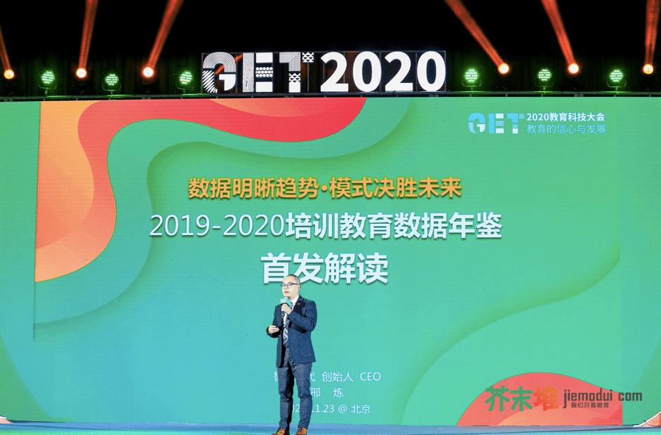 【GET2020】智来时代邢炼:近年投资数量急剧下滑,大型项目更容易融资