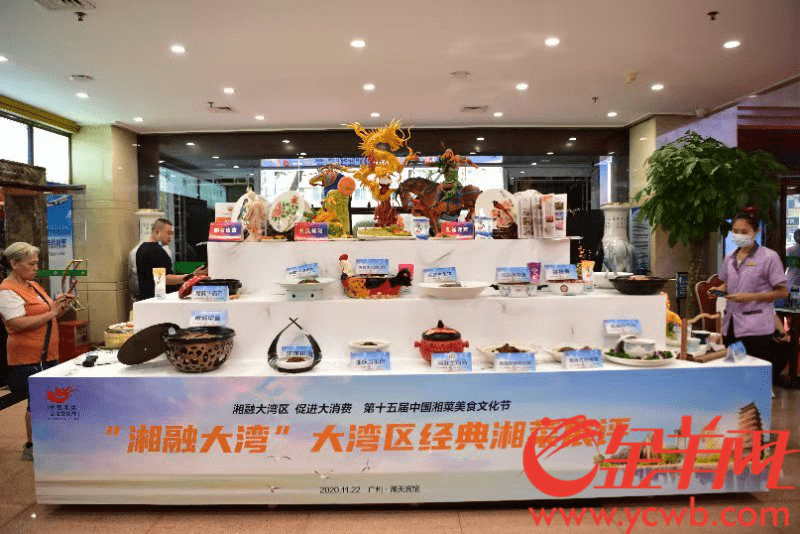 第十五届中国湘菜美食文化节在广州成功举办