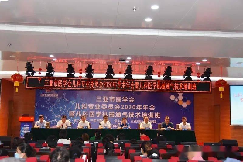 """三亚市妇幼保健院(三亚市妇女儿童医院)成功举办""""三亚市医学会儿科专业委员会2020年学术年会暨儿科医学机械通气技术培训班"""""""