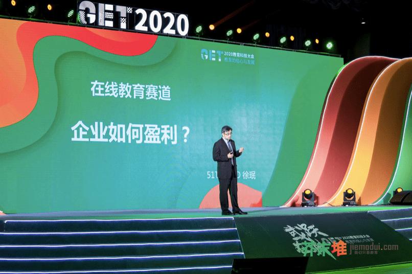【GET2020】51Talk徐珉:花销比收入涨得更快,在线教育企业如何盈利?