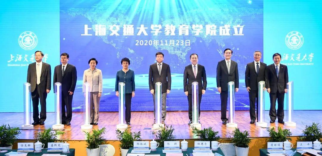 上海交通大学成立教育学院,院士丁奎岭被聘为名誉院长