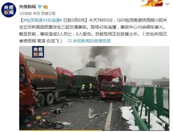 包茂高速43车连撞 已致3死6伤