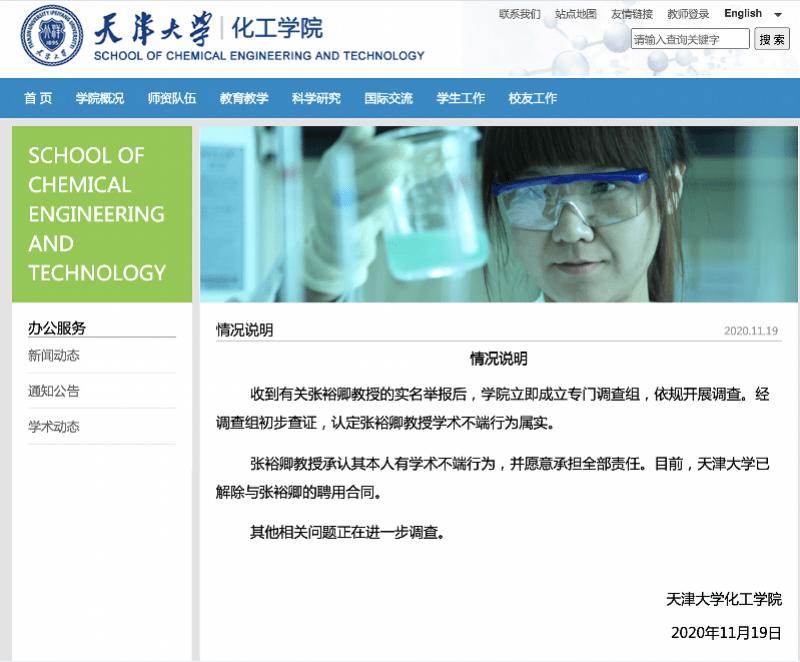 张裕卿女儿母校成立调查组,天津大学称两校有沟通,各自调查