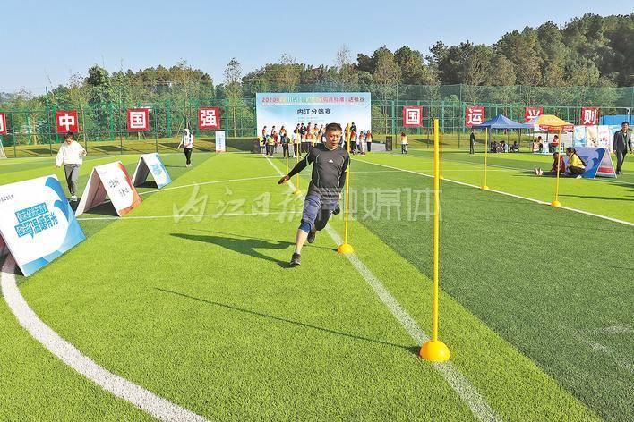 2020四川省《国家体育锻炼标准》达标赛内江分站赛举行