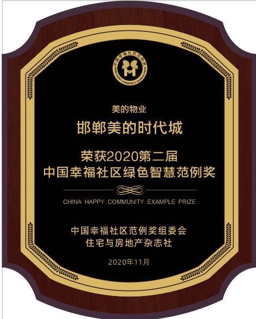 """美的物业三项目荣获第二届""""中国幸福社区范例奖"""""""