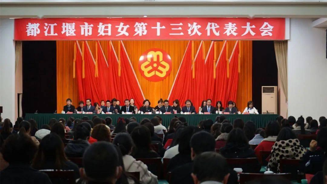 都江堰市妇女第十三次代表大会举行!刘霞当选都江堰市妇联主席!