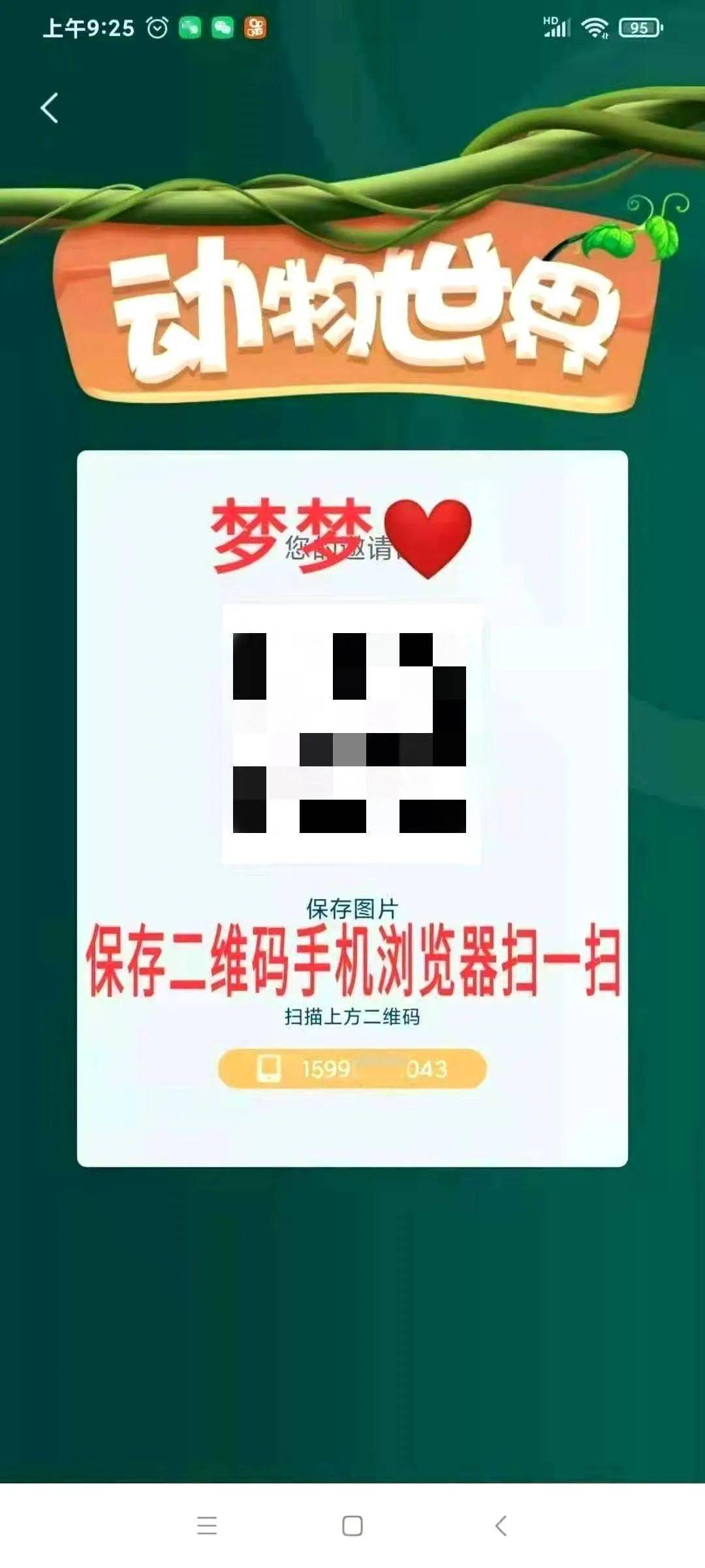 动物世界app崩盘!涉及金额上百亿 温州已有数百人受骗!【欧冠足球游戏】(图2)