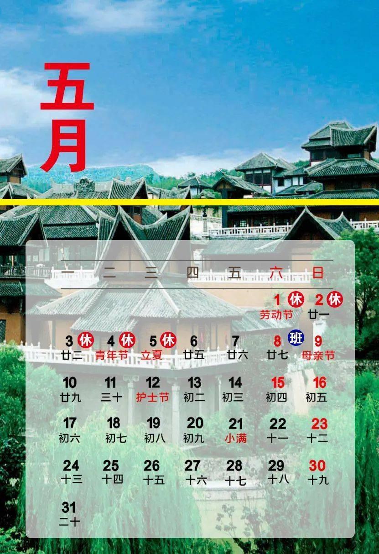春节放假安排2020通知