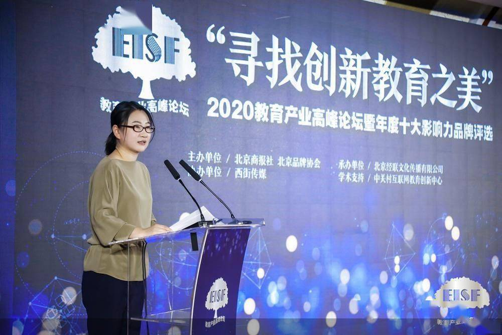 北京商报总编辑助理齐琳:教育创新来自内容多元化和形式多样性