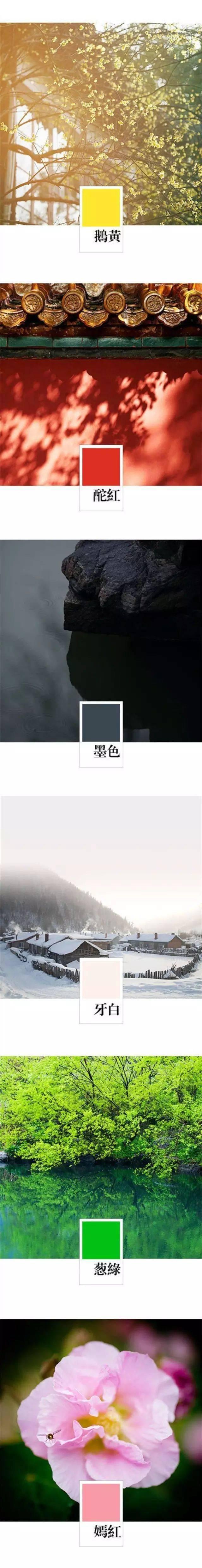 中国的颜色 原来如此美