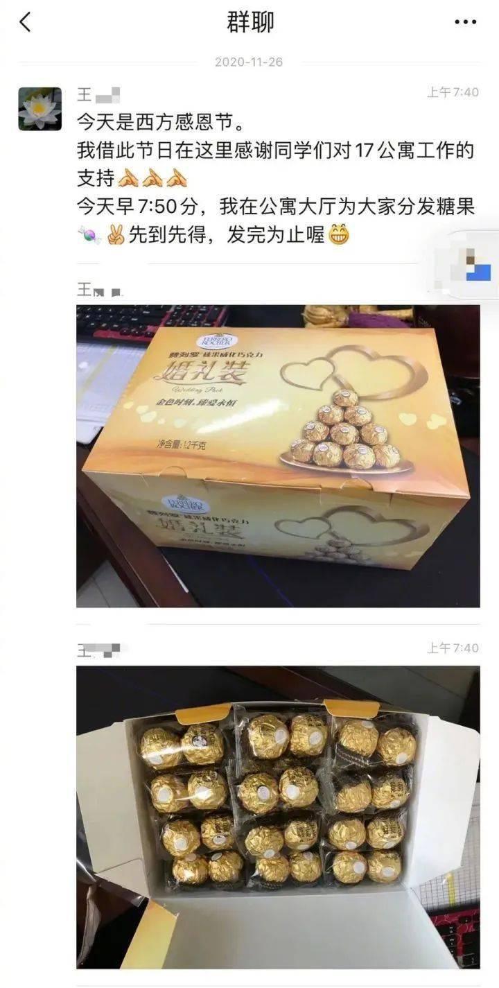 宿管阿姨感恩节发巧克力反被学生威胁举报,我:???