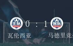 西甲第11轮,马德里竞技1-0小胜瓦伦西亚