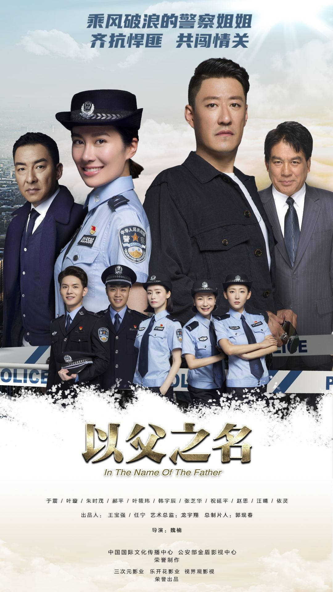 钛媒体专访叶璇:《以父之名》是一个讲述女性灵魂独立的成长剧