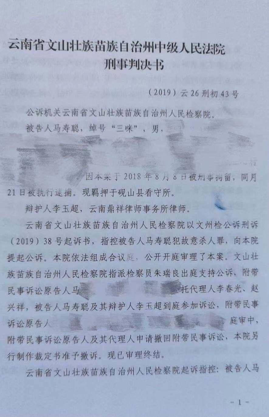 云南文山亿万富翁被吸毒者杀害,一审凶手获死刑