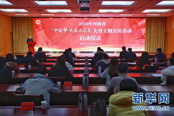 """2020河南省""""中国梦·大国工匠篇""""大型主题宣传活动启动"""