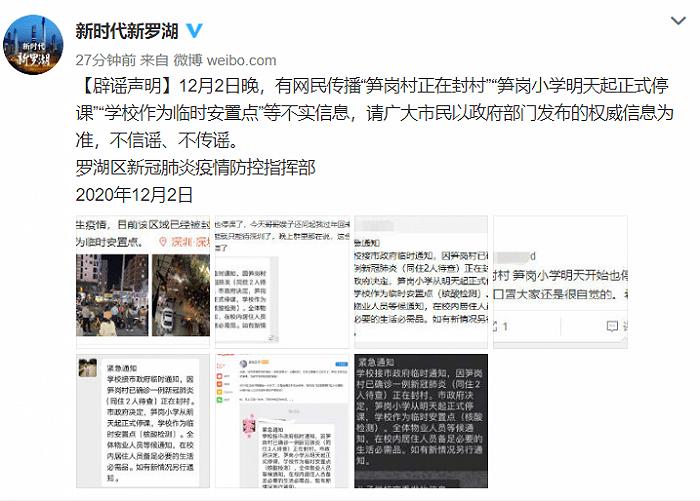 """深圳罗湖:""""笋岗村正在封村""""等信息不实"""