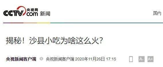 """风展红旗如画三明 快看2020""""沙县小吃节""""是文化"""