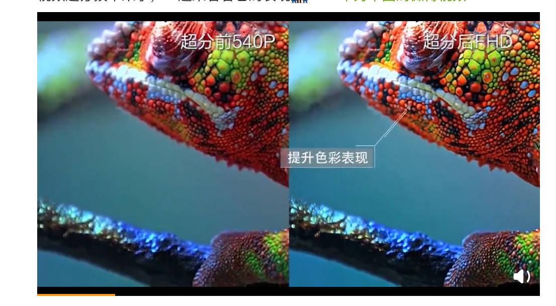 华为展示麒麟9000 AI视频超分技术:540p内容秒变