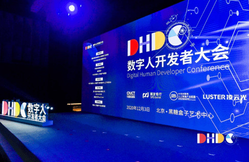 2020DHDC数字人开发者大会成功举办数字人产业蓄