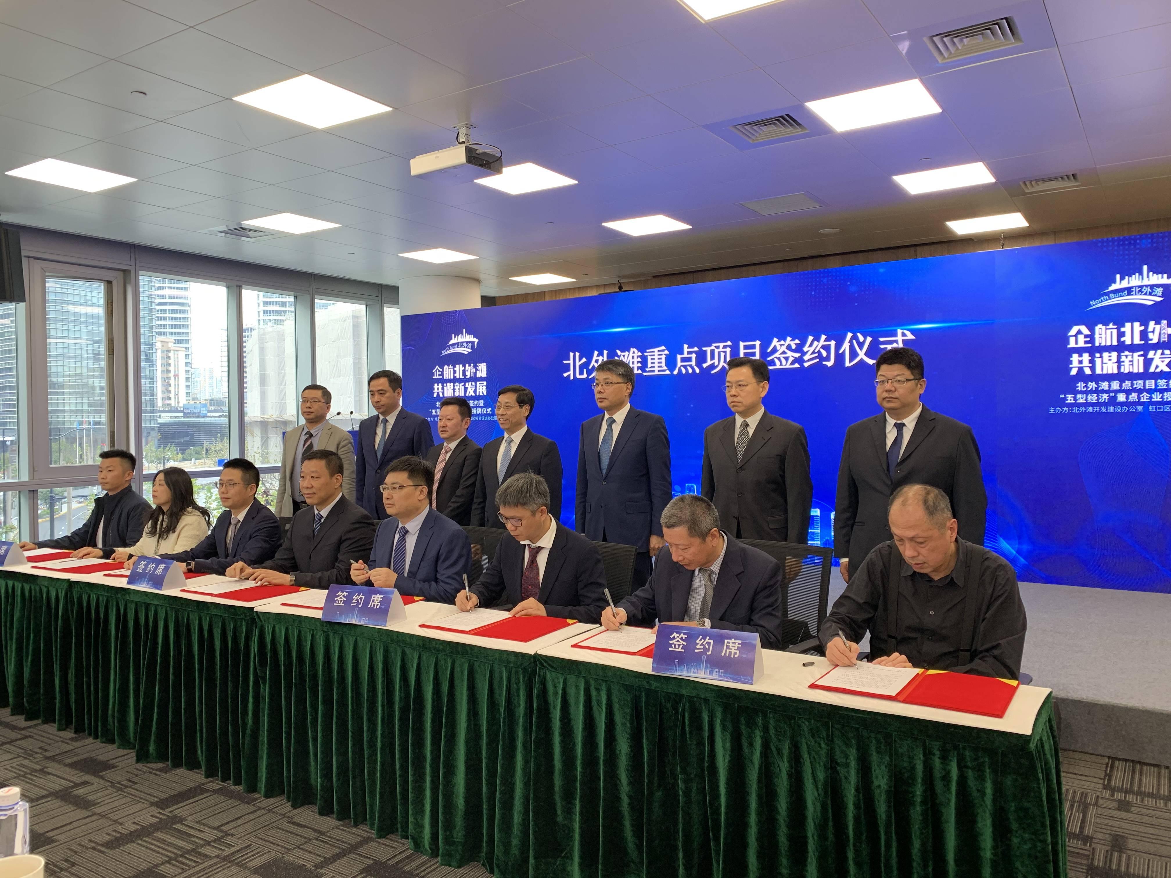 宝马、得物、西门子……近40个重点项目集中签约上海北外滩