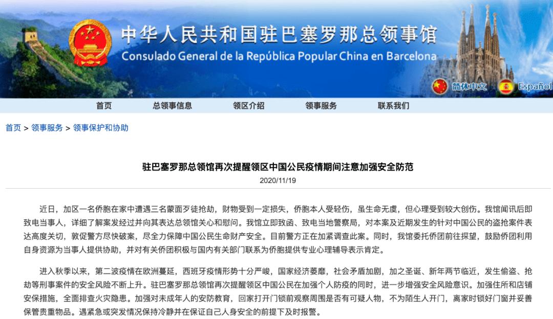 年底针对华人侨胞的治安案件频发,这些安全提醒你一定要知道!