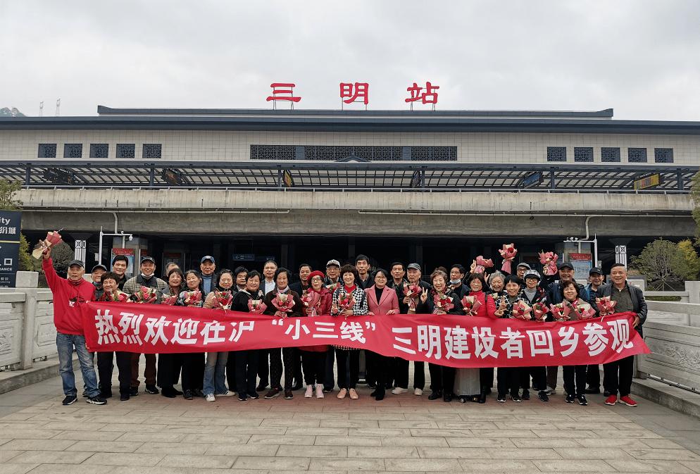 """感受城市的新变化!上海""""小三线""""三明的建设"""