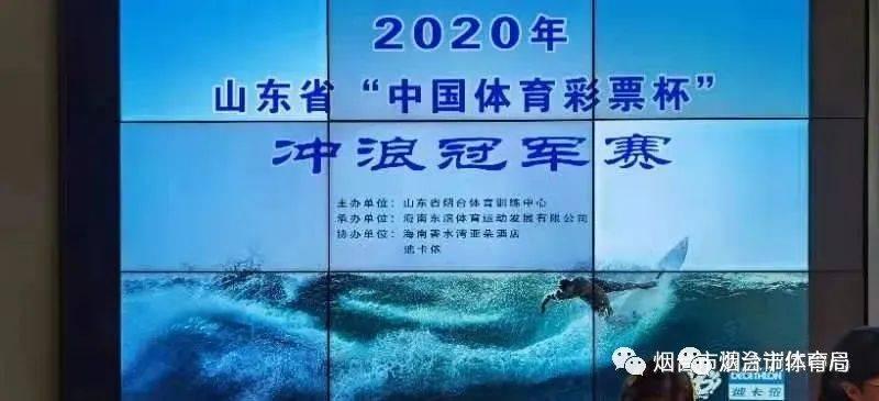 2020年山东省冲浪冠军赛烟台冲浪健儿再获佳绩!