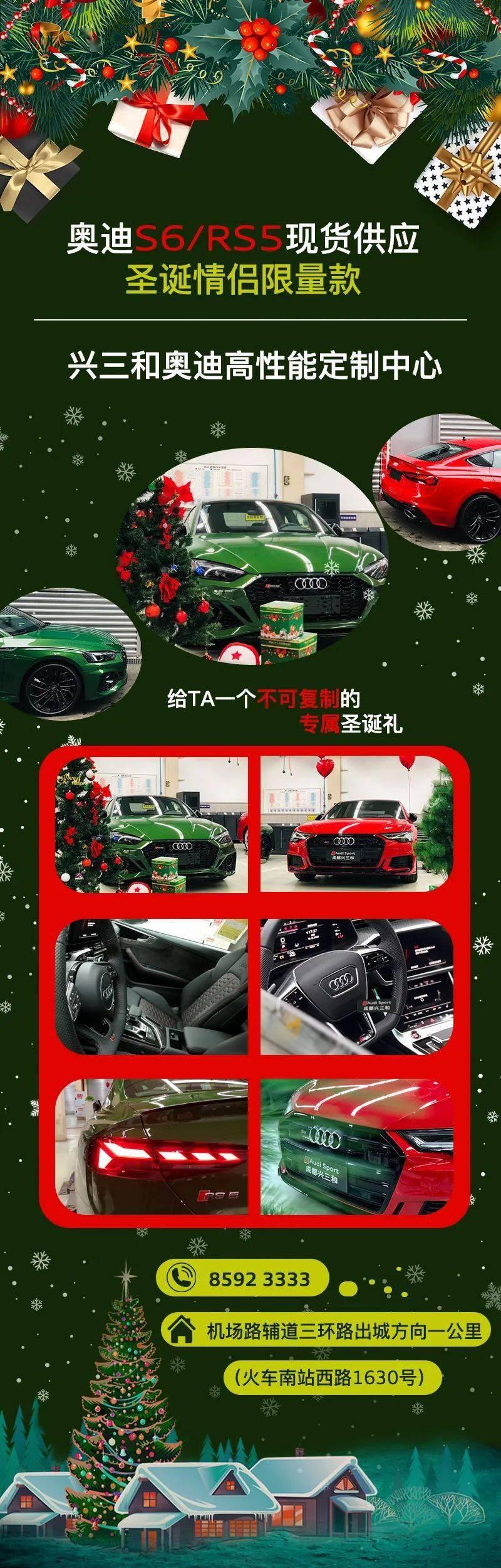 奥迪S6/RS5有货,圣诞情侣限量。