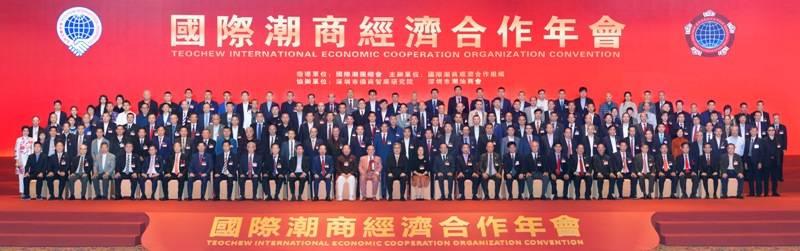 国际潮商经济合作年会举办 ITOE100家海外采销中心共建启动