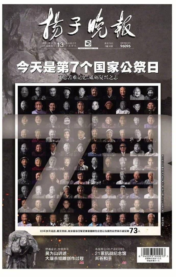 南京大屠杀第七个公祭日:幸存者仅剩73位 缅怀遇难同胞-牛魔博客